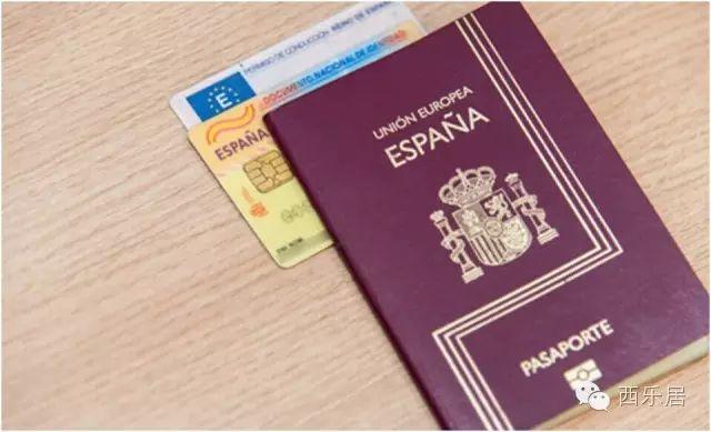 西班牙投资移民政策解读